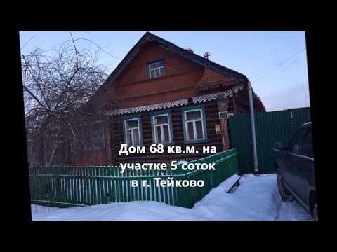 Дом 68 кв.м. на участке 5 соток в г. Тейково. Купить дом рядом с Иваново