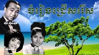 Mek Srarlas - Chhuon Malay
