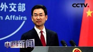 [中国新闻] 中国外交部:希望美方履行承诺 停止对中企的无理打压 | CCTV中文国际