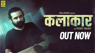 Kalakaar (Poet Shaf) Mp3 Song Download