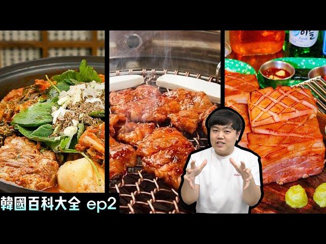 台灣人喜歡的韓式料理, 韓國人的想法呢? 第2集