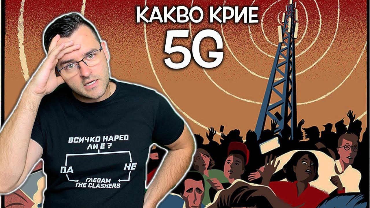 (ВИДЕО) - Нещата, които не искат да знаете - Опасно ли е 5G?