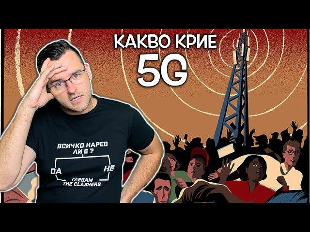 Нещата, които не искат да знаете - Опасно ли е 5G?