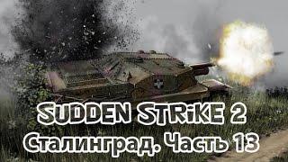 Sudden Strike 2 - Противостояние 4. Одиночная миссия Сталинград. Часть 13