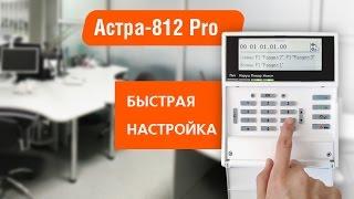 Астра-РИ-М на базе Астра-812 Pro. Быстрая настройка.