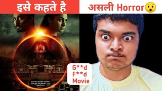The house next door Full movie Review | best horror movie | horror movies in hindi