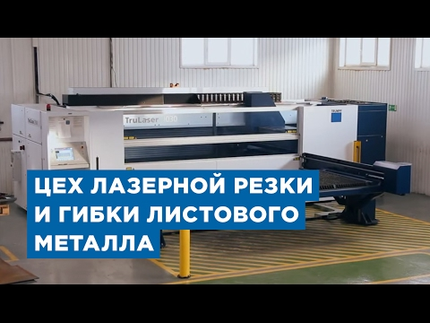 Производство оборудования для газобетона компании «АлтайСтройМаш» на лазерной резке Trumpf