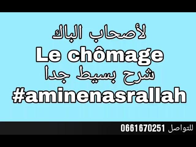 Chômage:  baccalauréat 2019 #aminenasrallah