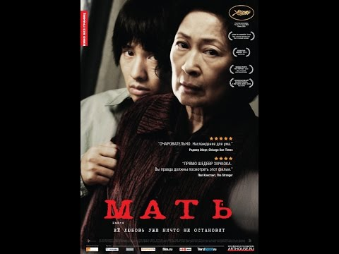 Мать / Madeo / Mother (2009) Trailer