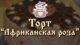 """Бисквитный торт """"Африканская роза"""" / Десерты и торты / Slavic Secrets"""