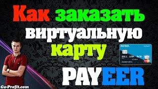 видео Виртуальная карта (виртуальный счет) Приватбанка в Приват24 как создать и как снять деньги