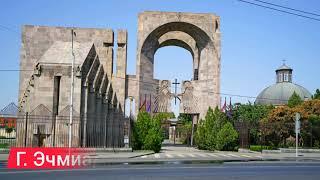 Аренда жилья в Ереване, Экскурсии в Армении