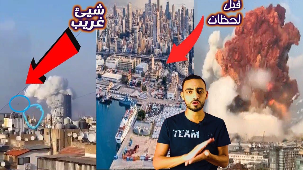 مفاجأة مدوية | اجسام غريبة قبل لحظات من انفجار بيروت  لم بنتبة الية احد !! الناس بتقول