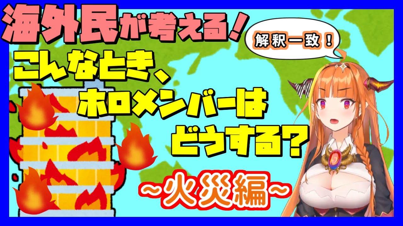 【海外コラ】桐生ココ解説!海外民が考える、火事が起きた時のホロメンバーの行動【#ココここ】