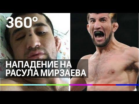 """""""Ломай ему ноги"""". Видео избиения бойца MMA Расула Мирзаева"""