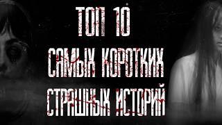 ТОП 10 Страшных Историй #1