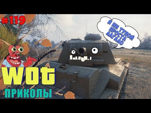 World Of Tanks Приколы # 119 (Самые Тупые Союзники WOT)