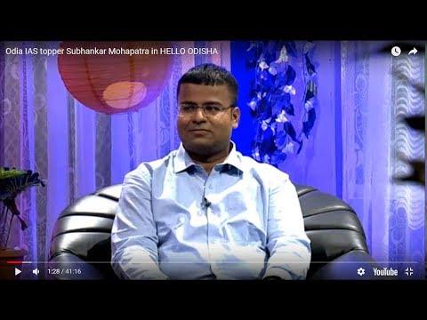 Odia IAS topper Subhankar Mohapatra in HELLO ODISHA