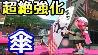 【スプラトゥーン2】S+50カンスト勢のガチマッチ 雨を降らせろ!弾を防げ!超絶強化された傘が熱い!【ツトッキー】 thumbnail
