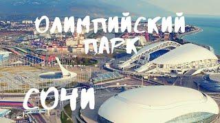 Олимпийский парк. Сочи - олимпийские объекты, Шайба, Фишт, Большой, гостиница Богатырь, набережная.