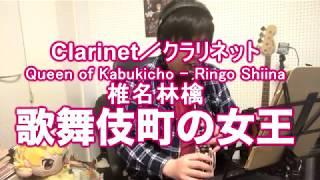 椎名林檎 - 歌舞伎町の女王をクラリネットで演奏してみた。Clerinet cover Queen of Kabukicho - Ringo Shiina(kabukicho no joou)