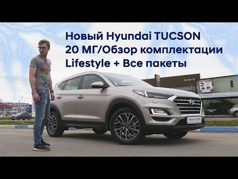 ✅ Hyundai TUCSON 20 МГ/Комплектация Lifestyle + Все доступные пакеты