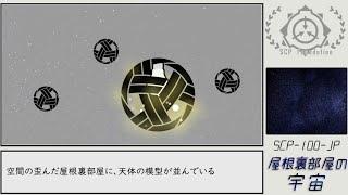 【ゆっくりSCP紹介】SCP-100-JP【屋根裏部屋の宇宙】