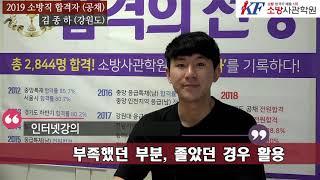 인터넷 강의 활용법-   [소방사관학원]- 2019년 …