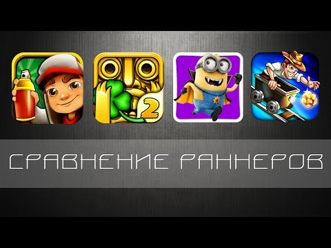Сравнение игр на Android - Rail Rush, Subway Surfers, Temple Run 2, Гадкий Я