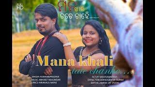 MANO KHALI TATE CHANHE....ODIA SONG....