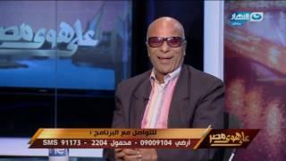 على هوى مصر - مواجهة بين الفنان تامر عبد المنعم والنائب البدري فرغلي حول ظهور جمال وعلاء  مبارك