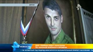 Ополченцы грозят наказать исполнителей и организаторов убийства Гиви