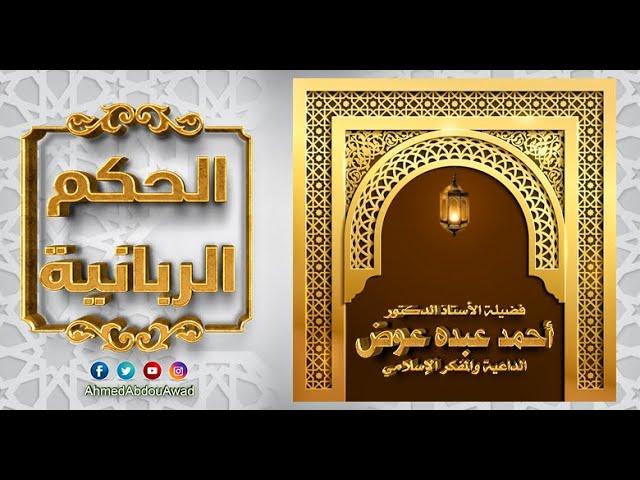 الحكمة رقم 205 للإمام الثعالبي الحكم الربانية || برنامج الحكم الربانية