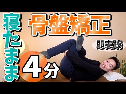 【骨盤調整】簡単!寝たままできる骨盤矯正ストレッチ!