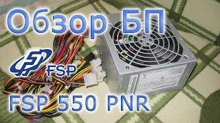 Обзор блока питания FSP ATX-550PNR (антиобзор получился)