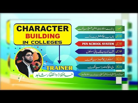 Character Building Workshop at Concordia College Sialkot