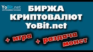 Биржа YoBit - более 500 активных торговых пар