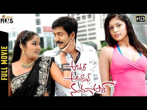 Aunty Uncle Nandagopal Telugu Full Movie HD | Vadde Naveen | Lakshana | Brahmanandam | Indian Films thumbnail