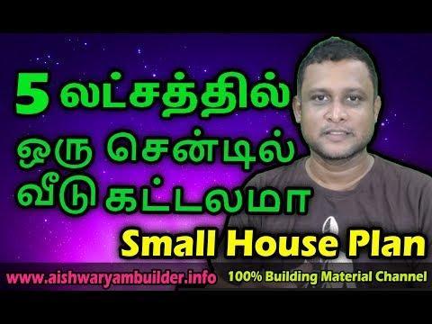 ஒரு-சென்டில்-5-லட்சத்தில்-வீடு-|-single-bed-room-house-|-individual-house-plan-|-home-plan-|-தமிழ்