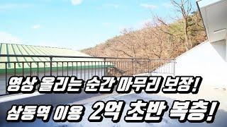 ★★ 2억 초반 복층 신축빌라 매매! 영상 올리는 순간…