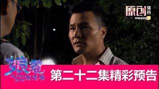 Video 预告:娘惹相思格 My Sensei Nyonya | Episode 22 download MP3, 3GP, MP4, WEBM, AVI, FLV November 2018