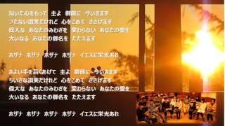 イエスに栄光あれ Otaki Worship Choir 2017.01.28.