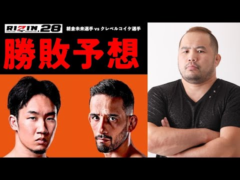 【RIZIN28 勝敗予想】朝倉未来選手vsクレベルコイケ選手<マッハチャンネル>