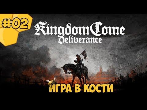 Kingdom Come: Deliverance прохождение #02 - Игра в кости