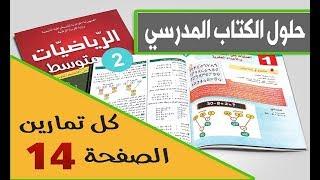 حل تمارين صفحة 14 في الرياضيات للسنة 2 متوسط الجيل الثاني