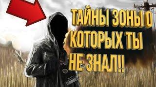 СКРЫТЫЕ ТАЙНЫ СТАЛКЕРА!? ЖМИ ЧТОБЫ УЗНАТЬ БОЛЬШЕ!!??(, 2016-11-26T16:09:14.000Z)