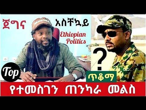 Ethiopian- ተመስገን ደሳለኝ ጥቆማ የመከላከያ ሴራ በብዕር ሲጋለጥ ጥቆማ አስቸኳይ እርምጃ ።