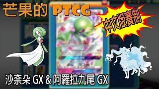 【芒果的PTCG】【中文版賽制】沙奈朵 GX & 阿羅拉九尾 GX