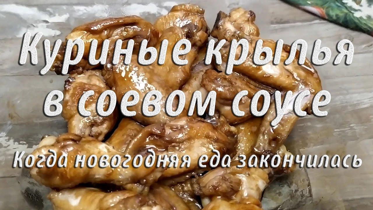 Куриные крылья в соевом соусе | Когда новогодняя еда ...