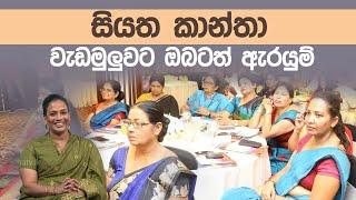 සියත කාන්තා වැඩමුලුවට ඔබටත් ඇරයුම්   Piyum Vila   28 - 02 - 2020   Siyatha TV Thumbnail